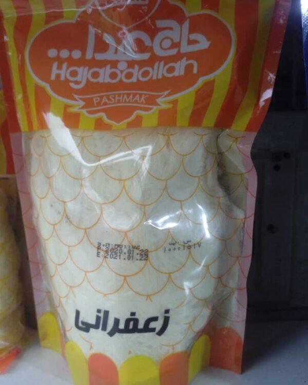 پشمک زعفرانی حاج عبدالله- 180 گرم