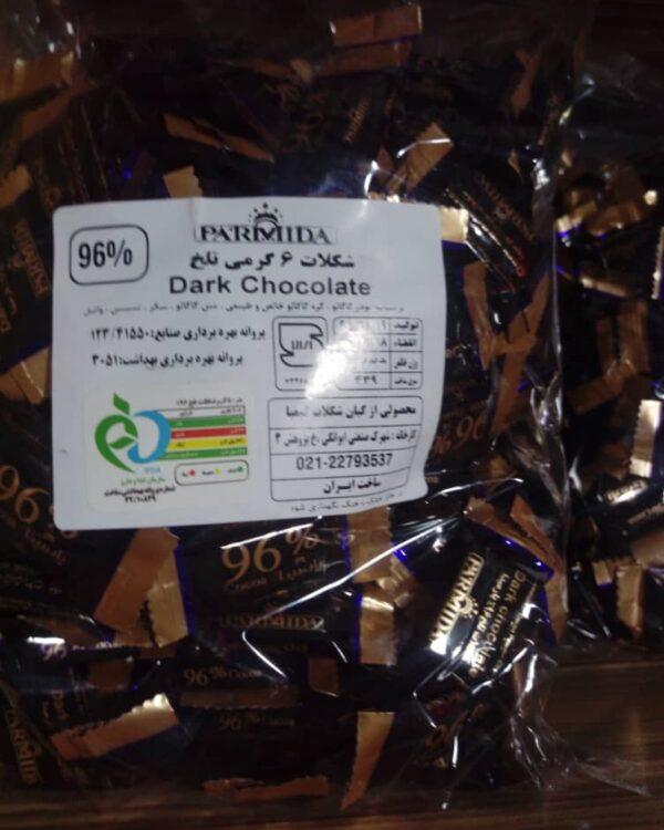 شکلات تلخ 96 درصد پارمیدا یک کیلویی