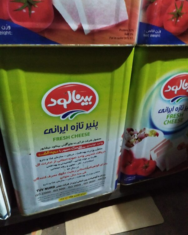 پنیر حلب 14 کیلویی بینالود