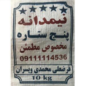 نمیدانه محمدی پنج ستاره 300x300 - سوپر مارکت مشهد