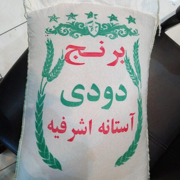 برنج دودی آستانه اشرفیه 5 کیلویی