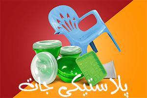 جات - سوپرمارکت مشهد