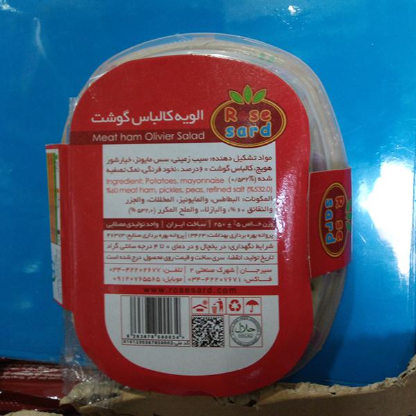 سالاد الویه کالباس گوشت رز سرد – 250 گرم