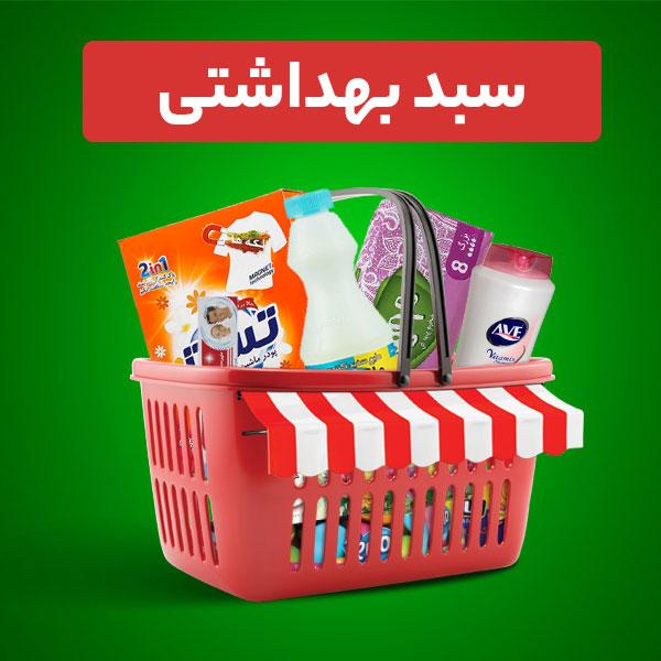 غذایی بهداشتی - سوپرمارکت مشهد