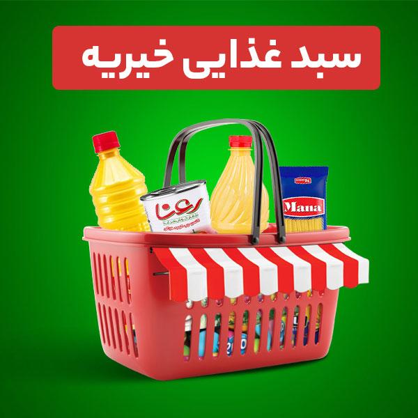 غذایی خیریه - سوپرمارکت مشهد