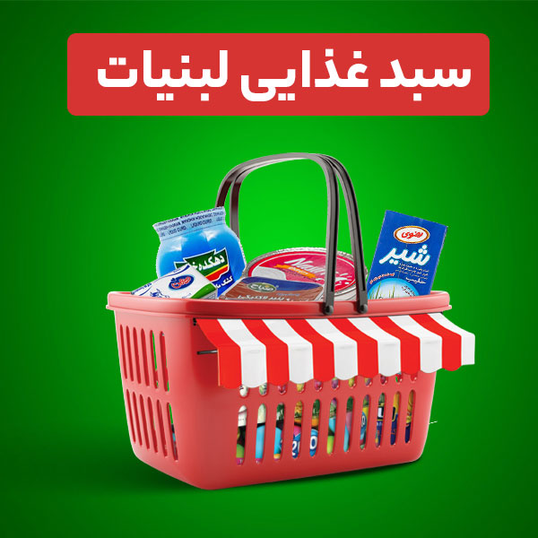 غذایی لبنیات - سوپرمارکت مشهد