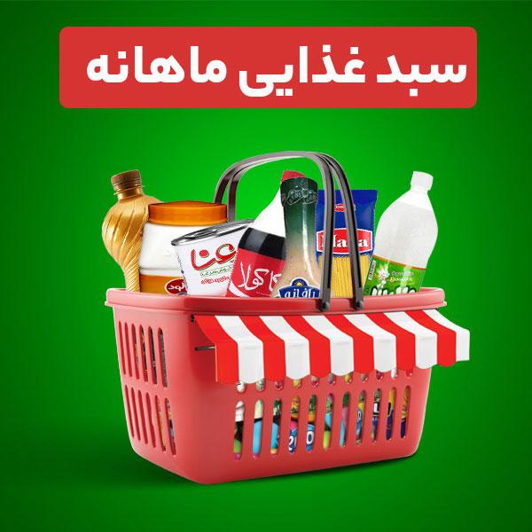 غذایی ماهانه - سوپرمارکت مشهد