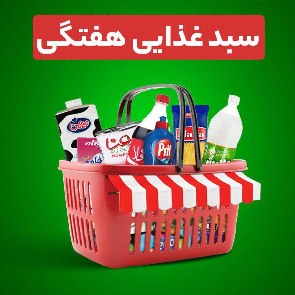 غذایی هفتگی - سوپرمارکت مشهد