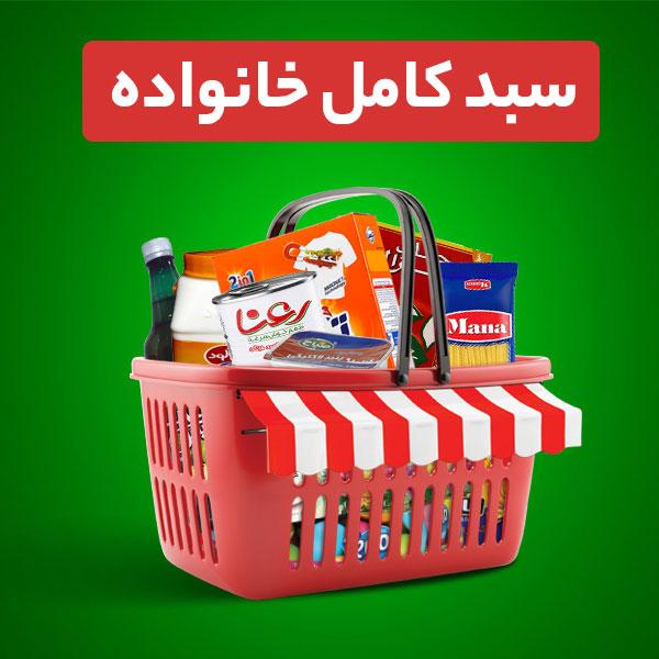 کامل خانواده - سوپرمارکت مشهد