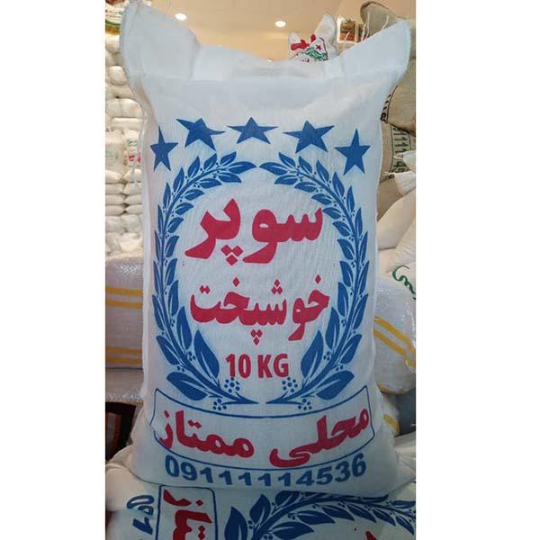 برنج سوپر خوشپخت – 10 کیلوگرم