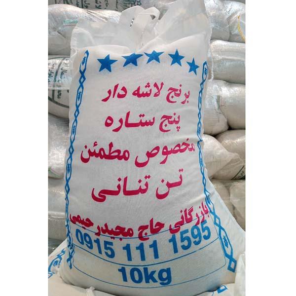 برنج لاشه دار پنج ستاره سوپر معطر – 10 کیلوگرم