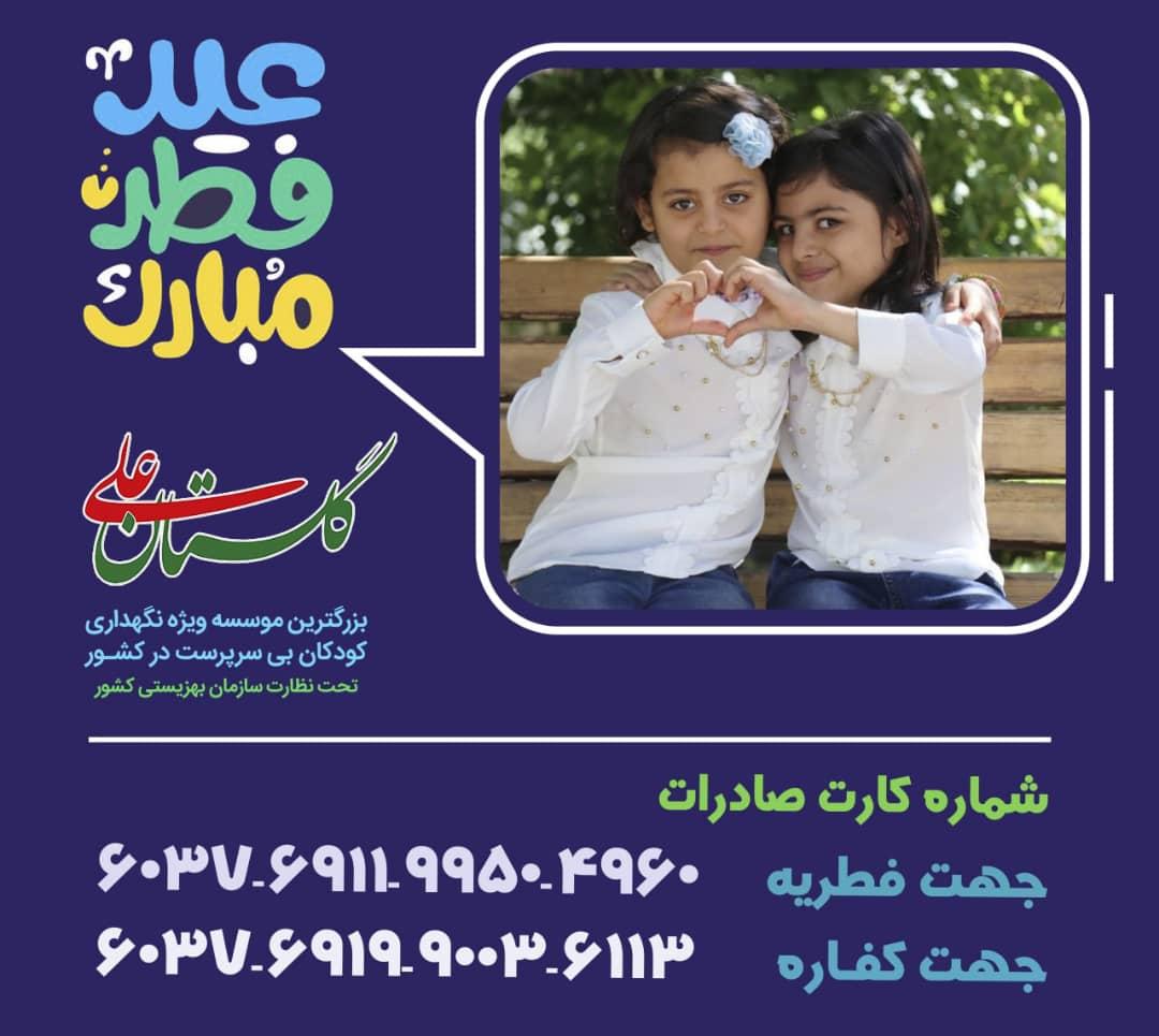 WhatsApp Image 2021 05 07 at 1.29.21 PM - واریز مبلغ فطریه و کفاره ماه رمضان به موسسه خیریه گلستان علی (ع)